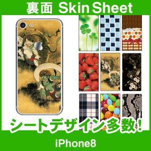 iPhone8 専用 スキンシート 裏面 チョコレート・猫足跡等50柄以上から選べる! (C)|machhurrier