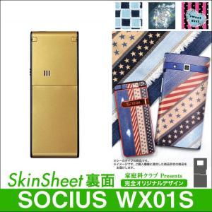SOCIUS WX01S  専用 布の様な スキンシート 裏面 【 デニム ダメージ 】|machhurrier
