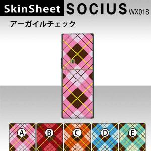 SOCIUS WX01S  専用 スキンシート 裏面 【 アーガイルチェック 柄】|machhurrier
