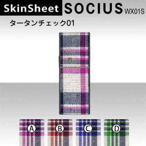 SOCIUS WX01S  専用 スキンシート 裏面 【 タータンチェック01 柄】|machhurrier