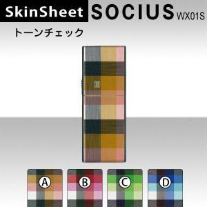 SOCIUS WX01S  専用 スキンシート 裏面 【 トーンチェック 柄】|machhurrier