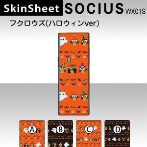 SOCIUS WX01S  専用 スキンシート 裏面 【 フクロウズ ハロウィンVer. 柄】|machhurrier