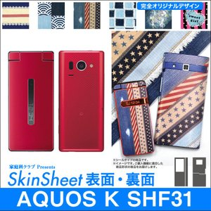AQUOS K SHF31  専用 布の様な スキンシート 外面セット(表面・裏面) 【 デニム ダメージ 】|machhurrier