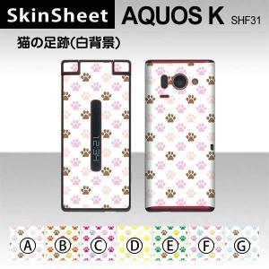 AQUOS K SHF31  専用 スキンシート 外面セット(表面・裏面) 【 猫の足跡(白背景) 柄】|machhurrier