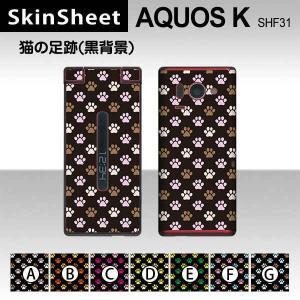 AQUOS K SHF31  専用 スキンシート 外面セット(表面・裏面) 【 猫の足跡(黒背景) 柄】|machhurrier