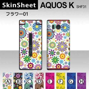 AQUOS K SHF31  専用 スキンシート 外面セット(表面・裏面) 【 フラワー01 柄】|machhurrier