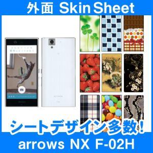 arrows NX F-02H 専用 スキンシート 外面セット(表面・裏面) チョコレート・猫足跡等50柄以上から選べる! (C) machhurrier