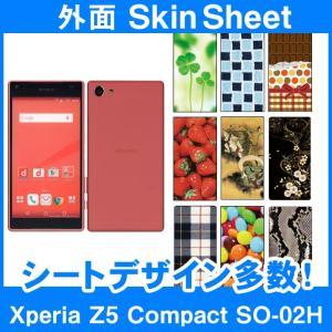 Xperia Z5 Compact SO-02H 専用 スキンシート 外面セット(表面・裏面) チョコレート・猫足跡等50柄以上から選べる! (C)|machhurrier