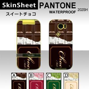 PANTONE WATERPROOF 202SH  専用 スキンシート 外面セット(表面・裏面) 【 スィートチョコ 柄】|machhurrier