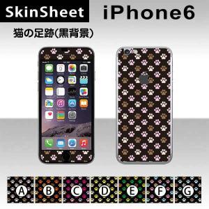 Apple iPhone6 / iPhone6s 専用 スキンシート 外面セット(表面・裏面) 【 猫の足跡(黒背景) 柄】 スキンシール|machhurrier