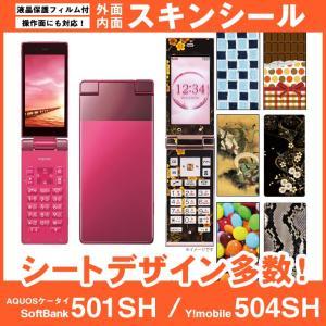501SH / 504SH 専用 スキンシート 外面・内面セット(表面・裏面・液晶面・操作面) 和柄・風神50柄以上から選べる! (B)|machhurrier