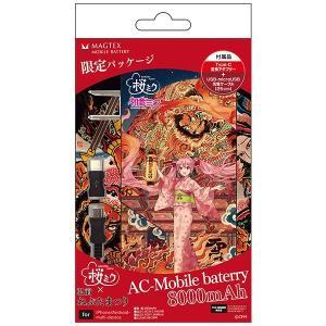 「弘前ねぷたまつり」×「桜ミク」  モバイルバッテリー 8000mAh ill.by iXima(予約)[キャラアニ]|machichara
