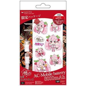 「弘前ねぷたまつり」×「桜ミク」  モバイルバッテリー 8000mAh ill.by なじょ(予約)[キャラアニ]|machichara