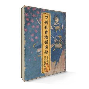 刀剣乱舞絢爛図録[Nitroplus]|machichara