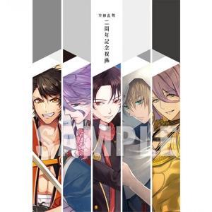 刀剣乱舞  二周年記念祝画[Nitroplus]|machichara