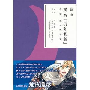 戯曲 舞台『刀剣乱舞』義伝 暁の独眼竜[Nitroplus]|machichara