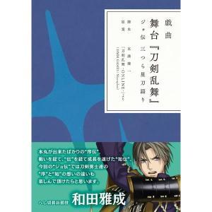 戯曲 舞台『刀剣乱舞』ジョ伝 三つら星刀語り[Nitroplus]|machichara