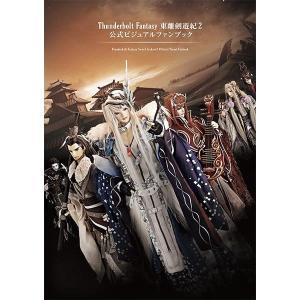 Thunderbolt Fantasy 東離劍遊紀2  公式ビジュアルファンブック[Nitroplus]|machichara