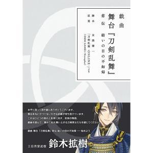 戯曲 舞台『刀剣乱舞』  悲伝 結いの目の不如帰[Nitroplus]|machichara