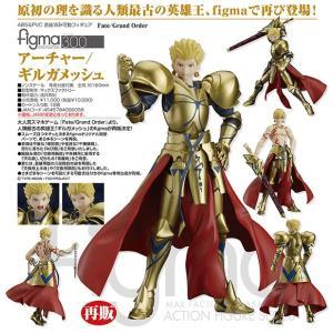Fate/Grand Order  figma アーチャー/ギルガメッシュ(予約)[マックスファクトリー] machichara
