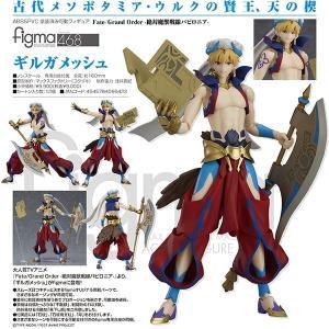 Fate/Grand Order -絶対魔獣戦線バビロニア-  figma ギルガメッシュ[マックスファクトリー]|machichara