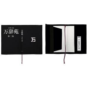 SHAMAN KING  万辞苑 ブックカバー(予約)[コスパ] machichara