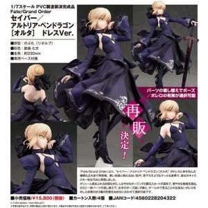 Fate/Grand Order  セイバー/アルトリア・ペンドラゴン[オルタ]ドレスVer.(予約)[アルター]|machichara