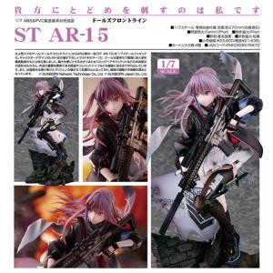 ドールズフロントライン  ST AR-15(予約)[Phat!]の画像