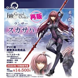Fate/Grand Order  ランサー/スカサハ(予約)[キューズQ]|machichara