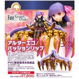 Fate/Grand Order  アルターエゴ/パッションリップ(予約)[キューズQ]|machichara