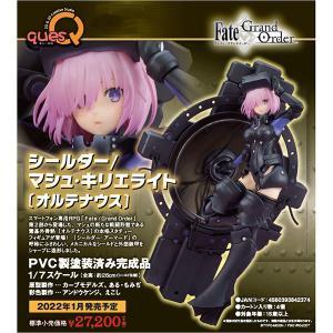 Fate/Grand Order  シールダー/マシュ・キリエライト〔オルテナウス〕(予約)[キューズQ]の画像