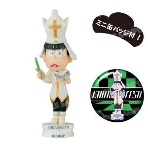 おそ松さん ワールドコレクタブルフィギュア-チェス松-白ver. チョロ松(取り寄せ)[エイベックス・ピクチャーズ] machichara