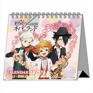 約束のネバーランド  デスクカレンダー(予約)[GRANUP] machichara
