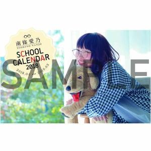南條愛乃 2018スクールカレンダー[学研プラス] machichara