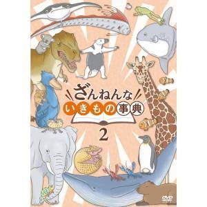 ざんねんないきもの事典(2) DVD(取り寄せ)[DMM pictures]