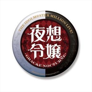 アイドルマスター ミリオンライブ!  ユニットロゴビッグ缶バッジ 夜想令嬢 −GRAC&E NOCTURNE−(予約)[Gift]|machichara