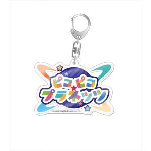 アイドルマスター ミリオンライブ!  ユニットロゴアクキー ピコピコプラネッツ(予約)[Gift]|machichara