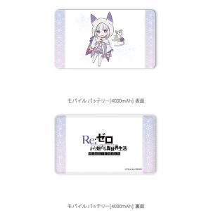 Re:ゼロから始める異世界生活  モバイルバッテリー エミリア/フード(予約)[カーテン魂]|machichara
