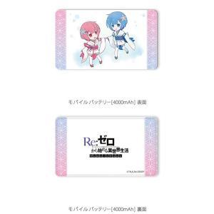 Re:ゼロから始める異世界生活  モバイルバッテリー ラム&レム/幼少期(予約)[カーテン魂]|machichara