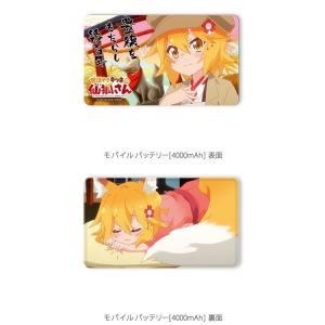 世話やきキツネの仙狐さん  モバイルバッテリー 仙狐(予約)[カーテン魂]|machichara