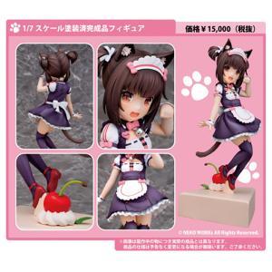 ネコぱら  ショコラ -Pretty kitty Style-[PLUM]|machichara