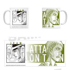 進撃の巨人  ジャン シーンマグカップ(予約)[ARMA BIANCA]|machichara