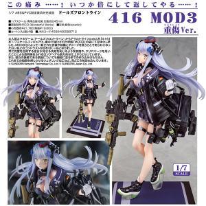 ドールズフロントライン 416 MOD3 重傷Ver.(予約)[Phat!]|machichara