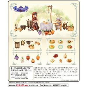 オーディンスフィア レイヴスラシル  モーリィの出張レストラン フルセット with ベルベット(予約)[FLARE] machichara