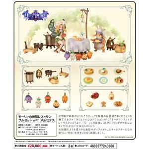 オーディンスフィア レイヴスラシル  モーリィの出張レストラン フルセット with メルセデス(予約)[FLARE] machichara