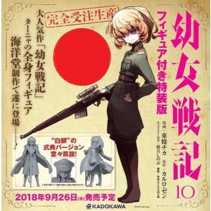 幼女戦記(10) フィギュア付き特装版[KADOKAWA] machichara