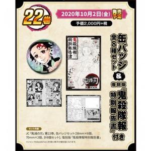 鬼滅の刃(22) 缶バッジセット・小冊子付き同梱版(予約)[集英社]