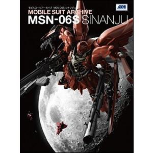 〈送料無料〉モビルスーツアーカイブ MSN-06S シナンジュ(取り寄せ)[SBクリエイティブ]|machichara