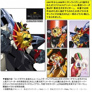 〈送料無料〉20th ANNIVERSARY 勇者王ガオガイガー イラストワークス[SBクリエイティブ]|machichara