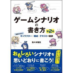 〈送料無料〉ゲームシナリオの書き方 第2版[SBクリエイティブ]|machichara